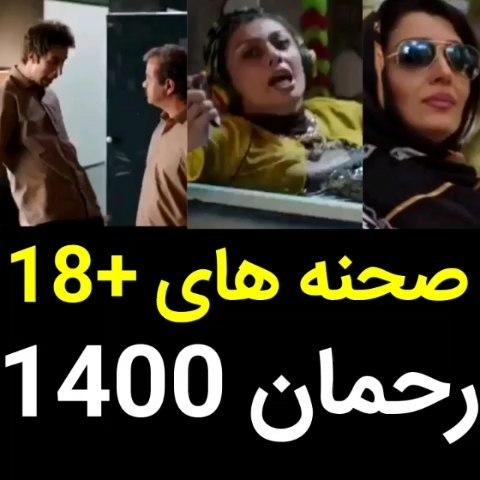 Rahman 1400 Trailer Movie | Watch Live TV Channels Online