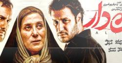 Jandar (2019)