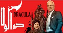 Dracula Serial